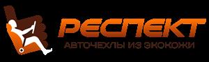 Магазин авточехлов из экокожи Респект